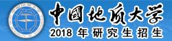 中地质大学2016年研究生招生