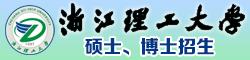 浙江理工大学2015研究生招生