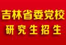吉林省委党校2014研究生招生