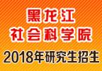 黑龙江社会科学院2015年研究生调剂