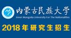 内蒙古民族大学