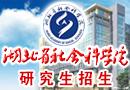 湖北省社会科学院2015年研究生招生