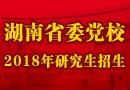 辽宁省委党校2015研究生招生