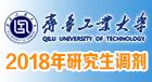 齐鲁工业大学2015年研究生招生